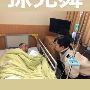 父が入院することになった②