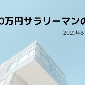【家計簿】手取り22万円サラリーマン【2021年5月】