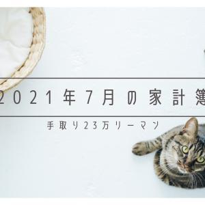 【家計簿】手取り23万円サラリーマン【2021年7月】