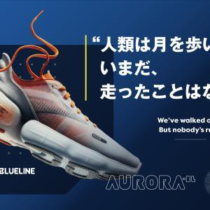 【BROOKS】「Aurora」6月10日 世界同時発売!「アポロ11号」にインスパイアを受けたハイクッションモデル