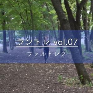 【ラントレvol.07】ファルトレク