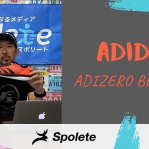 【シューズ解説動画】Spolete Shoes Reviews 【adidas】 ADIZERO BOSTON 8
