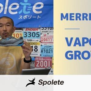 【シューズ解説動画】Spolete Shoes Reviews 【MERRELL】 VAPOR GLOVE 4