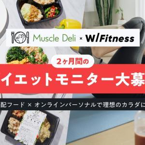 【マッスルデリ】WITH Fitness 2ヶ月間のダイエットモニターを募集開始