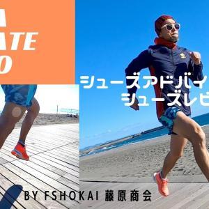 【シューズ解説】「プーマ ディビィエイトニトロ」誰でも履ける厚底レーシング、次はエリートモデルも来るぞ!