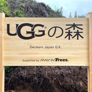 【UGG】「UGGの森」植林活動をスタート!