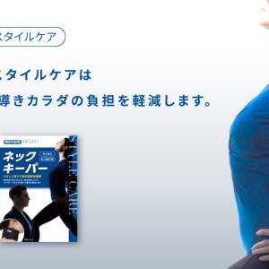 """【日本シグマックス】""""ウェルネスな毎日は、美姿勢からはじまる。""""正しい姿勢へ導き、カラダの負担を軽減「MEDIAIDスタイルケア 背中ストレッチ」「MEDIAIDスタイルケア ネックキーパー」を販売開始"""