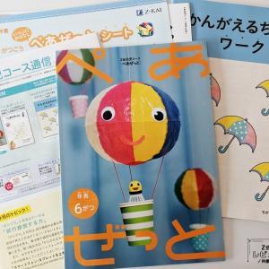 Z会幼児コース年長6月号をやってみた感想・口コミレビュー【2021年度】