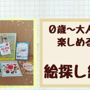 【0歳~】おすすめ絵探し絵本10選!楽しみながら非認知能力アップ!
