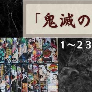 【ネタバレ】鬼滅の刃1~23巻・全巻のあらすじを徹底解説