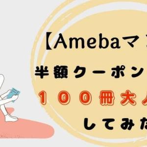 【お得すぎる】Amebaマンガ半額クーポンはいつまで?実際に100冊大人買いしてみた