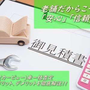 老舗だからこその安心感!!「カービュー」の車一括査定の特徴を解説!