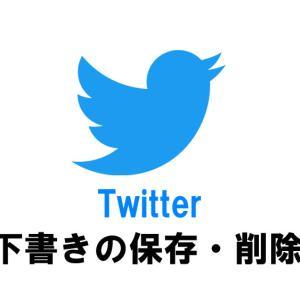 Twitter(ツイッター)下書きはどこにある?(保存と削除の方法)【Android/iPhone/PC】
