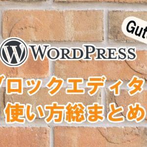 【WordPress】ブロックエディター(Gutenberg)の使い方総まとめ