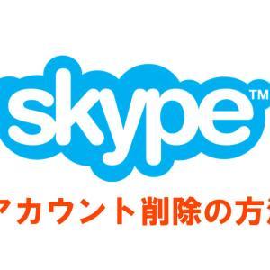 Skypeアカウント 削除できない場合の対処法(裏技で削除)