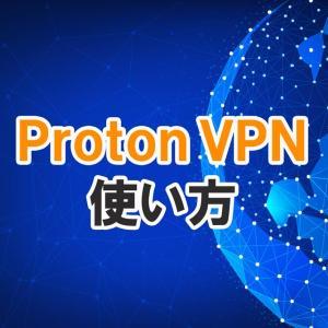 【無料VPN】ProtonVPNの使い方(海外在住者におすすめ)