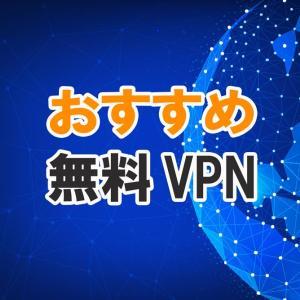 海外在住者におすすめの無料VPN(主要サービス比較結果を紹介)