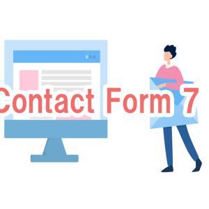 【Contact Form 7】(無料) WordPress お問い合わせフォームの作り方を分かりやすく解説