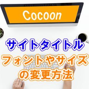 【Cocoon】サイトタイトル-フォントやサイズの変更方法(Googleフォントも)