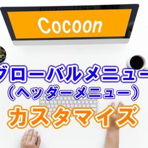 【Cocoon】グローバルメニュー(ヘッダーメニュー)の設定とカスタマイズ