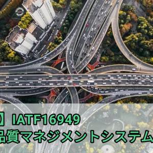 【IATF16949徹底解説】7.5.1.1 品質マネジメントシステムの文書類|要求事項の解説と解釈