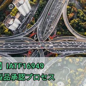 【IATF16949徹底解説】8.3.4.4 製品承認プロセス|要求事項の解説と解釈