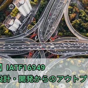 【IATF16949徹底解説】8.3.5.1 設計・開発からのアウトプット – 補足|要求事項の解説と解釈