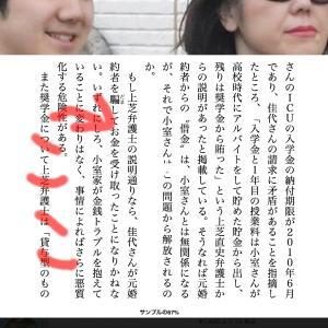 小室圭さんの鬼長文がなぜ突然出たのかわかった