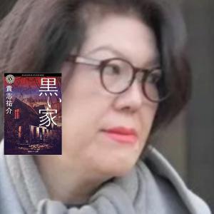 ホラー小説を読みながら、小室佳代さんを思う