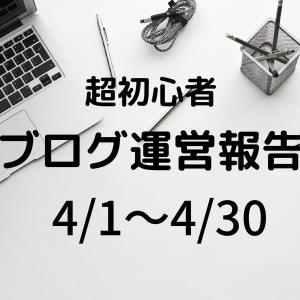 【ブログ初心者】1か月目運営報告(4/1~4/30)