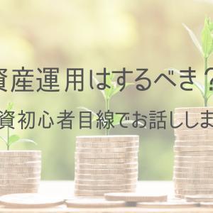 資産運用はするべきか?(投資初心者目線でお話しします)