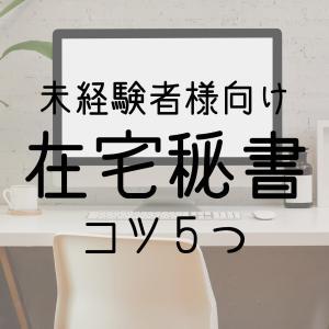 在宅秘書 おさえたいポイント5つ【未経験者様向け】