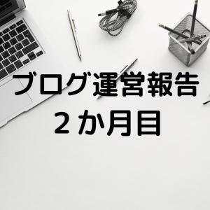 ブログ運営報告2か月目(5/1~5/31)