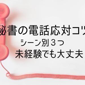 秘書の電話応対のコツ(シーン別3つ・未経験でも大丈夫)