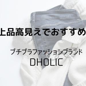 アラサープチプラファッションブランド【上品高見えでおすすめ】