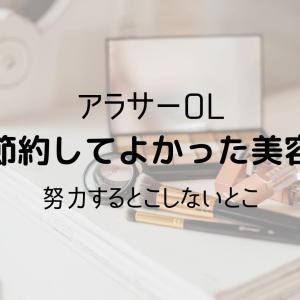 アラサーOL【節約してよかった美容】努力する所しない所!