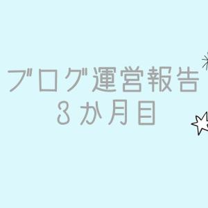 【ブログ初心者】3か月目PV数・収益・記事数公開