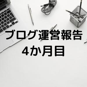 【ブログ初心者】4か月目PV数・収益・記事数公開