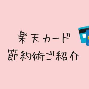 楽天カードでおすすめ節約法をご紹介【体験談】