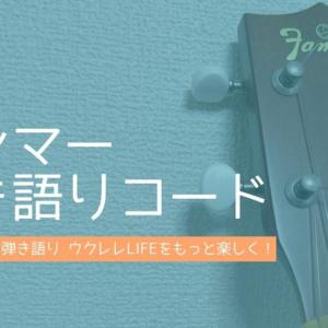 【アンマー かりゆし58】 ウクレレ弾き語りコード~泣ける