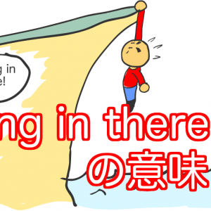 Hang in there を秒で理解するイラスト【頑張れはちょっと違う】