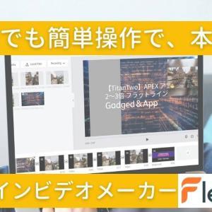 保護中: 【簡単操作で本格的な動画編集】ブラウザ上で起動する動画編集サービス「Flex Clip」