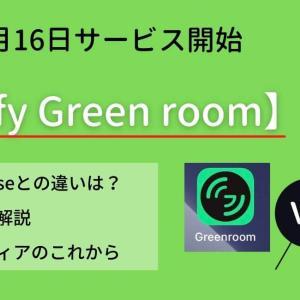 【Spotify産の音声SNSアプリ】Green roomの使い方