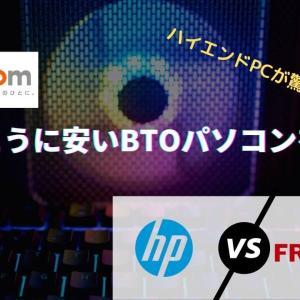 【価格.com限定BTOパソコンが安い‼】RTX3000世代搭載PCがセール中!(FRONTIER・HP)