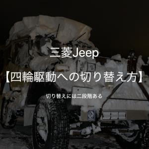 三菱Jeep【四輪駆動への切り替え方】切り替えには二段階ある