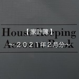 予算オーバーだけど一ヶ月一人3万円以内!【カップル家計簿】〜2021年2月分〜