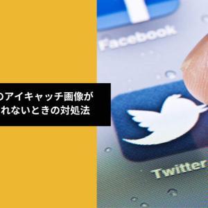 変更したブログのアイキャッチ画像がTwitterに反映されない