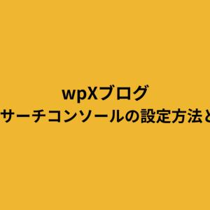 wpXブログのGoogleサーチコンソール設定方法と使い方