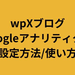 wpXブログのアナリティクスの設定方法と使い方