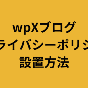 wpXブログでのプライバシーポリシー設置方法